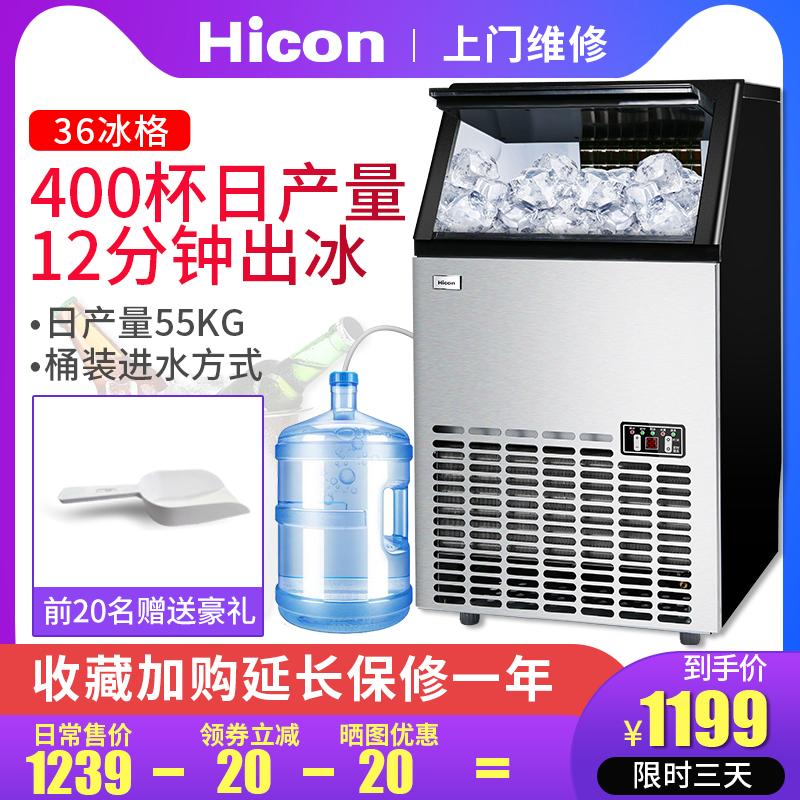 惠康制冰机55kg商用奶茶店小型家用全自动桶装水大型方冰块制作机