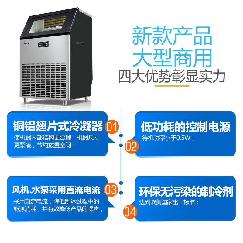 惠康制冰机大型商用奶茶店酒吧150KG方冰造冰机小型方冰块制作机