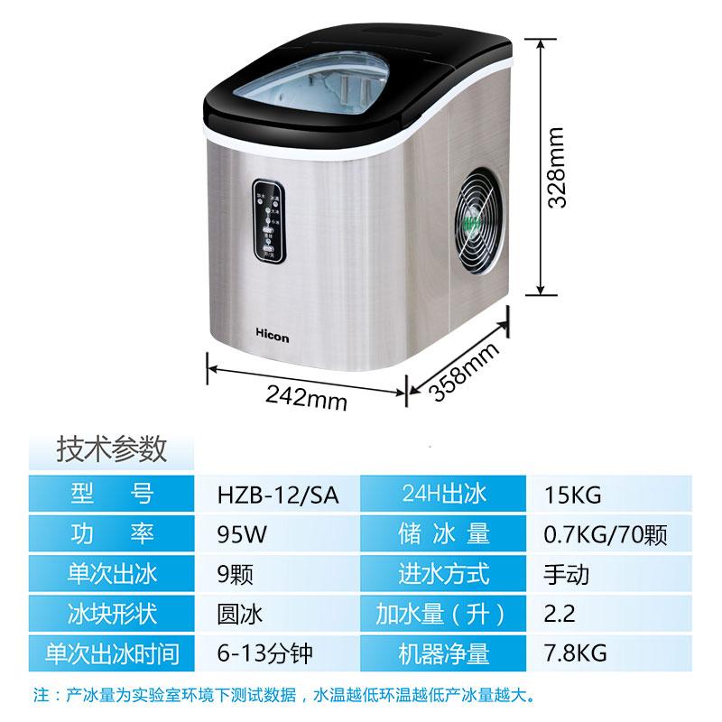 惠康制冰机15kg迷你小型家用不锈钢台式手动商用酒吧冰块制作机器