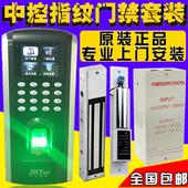 中控智慧F7plus指纹考勤门禁一体机密码刷卡电插锁磁力锁安套装