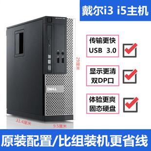 9020SFF 9010 USFFi3i5i7三屏炒股小主机电脑准系统 戴尔DELL7010