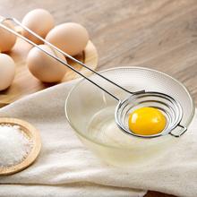 居家家蛋清蛋黄分离器蛋白过滤器家用烘焙小工具鸡蛋漏蛋液分蛋器