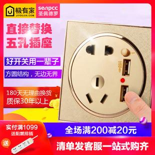 墙壁一开五孔开关插座面板 家用 5孔USB电源开关插座底盒二三插