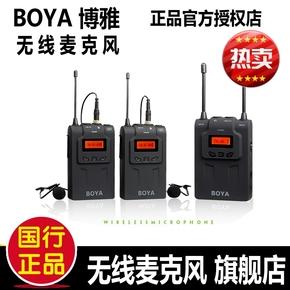 博雅BOYA BY-WM6无线麦克风 领夹式话筒 专业采访单反摄像机直播
