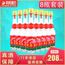 45度西凤酒/西凤酒/凤香型白酒/西凤七两半/45°西凤375ml×8瓶