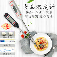 Kitchen food thermometer baking milk thermometer measuring oil temperature water temperature high precision electronic thermometer home probe type