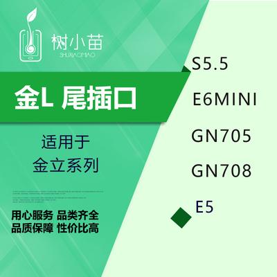 树苗尾插口适用于金立S5.5 E5 E6mini GN705 GN708手机充电USB口