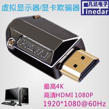 显卡欺骗器虚拟显示器HDMI假负载高清4k带LED灯防死机吃鸡等