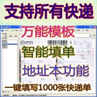 快递单打印软件永久免费更新常见快递模板特殊票据送货单模板定制