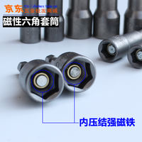 Wind batch sleeve head Magnetic pneumatic sleeve hex strong magnetic drill screwdriver batch head cover 5 from