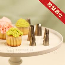 全部清仓MSART烘焙工具304不锈钢奶油蛋糕裱花嘴曲奇花嘴