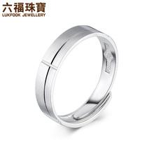 六福珠宝PT950铂金戒指纯真年华情侣铂金对戒开口计价F63TBPR0009