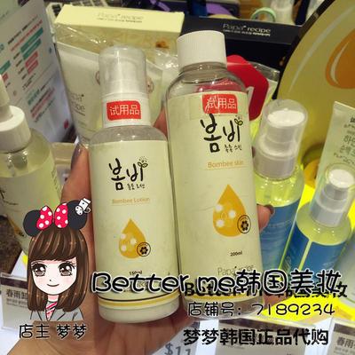 现货包邮 韩国papa recipe春雨水乳套装补水保湿蜂蜜蜂胶孕妇可用