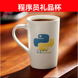 Python Function Water Cup Programmer Necessary Artifact Code Nong Geek Hacker Code IT Male Peripheral Gift Programming