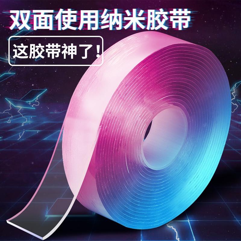 纳米万能贴吸附胶卷强力纳米无痕魔力胶带透明粘贴防水防滑双面胶