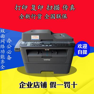 兄弟双面激光打印机