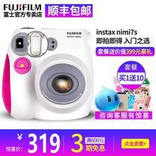 Fujifilm富士拍立得mini7s含一次成像拍立得相机相纸迷你立拍得