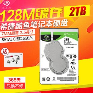 希捷 2tb笔记本硬盘2t Seagate ST2000LM007 2.5寸机械盘7mm 包邮
