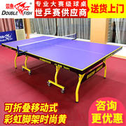 Pisces table tennis table home collapsible mobile indoor standard table tennis table training table tennis ball table rainbow type