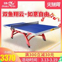 双鱼翔云X1 乒乓球台 祥云328双折叠移动式 室内标准家用乒乓球桌