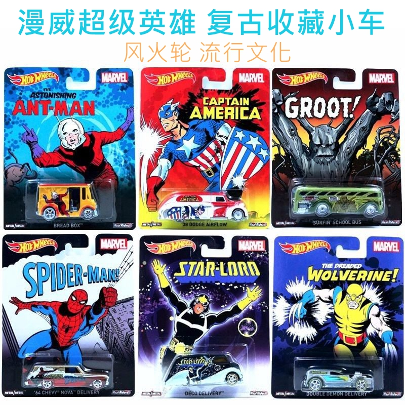 风火轮pop culture Marvel superhero collector's edition car children simulation alloy