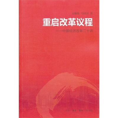 【全新正版】重启改革议程/吴敬琏,马国川 著 现货速发