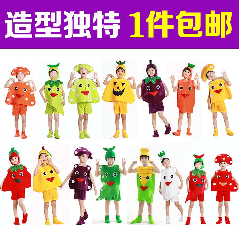 六一儿童水果蔬菜造型演出服装草莓苹果西瓜西红柿亲子环保服装秀