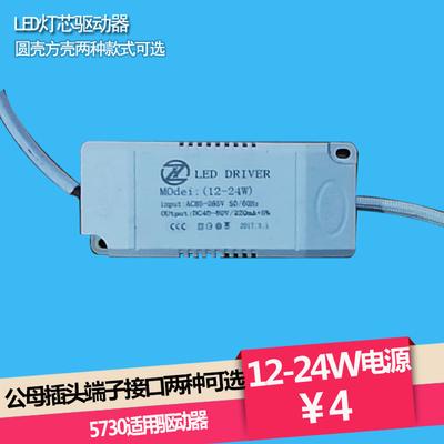 led吸顶灯电源驱动器24w年货节