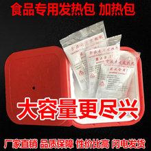 食品专用发热包加热包自热包自煮火锅一次姓加热饭盒户外加热食品