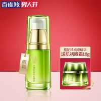 Baique Ling Hydrating Pure Star Eye Cream Hydrating and Moisturizing Diluting Eyes and Firming Firming Eye Wrinkles
