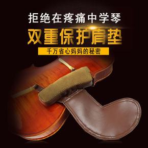 肩垫小提琴肩托1/2小提琴肩垫配件3/4/4垫肩琴托羊皮腮托垫软布
