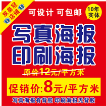 Poster custom Printing high-definition indoor photo pp back glue inkjet advertising Printing Production Custom Flyer page