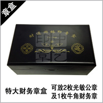 Oversized red glue photosensitive seal Box Enterprise Department contract invoice legal person financial other accounting supplies new