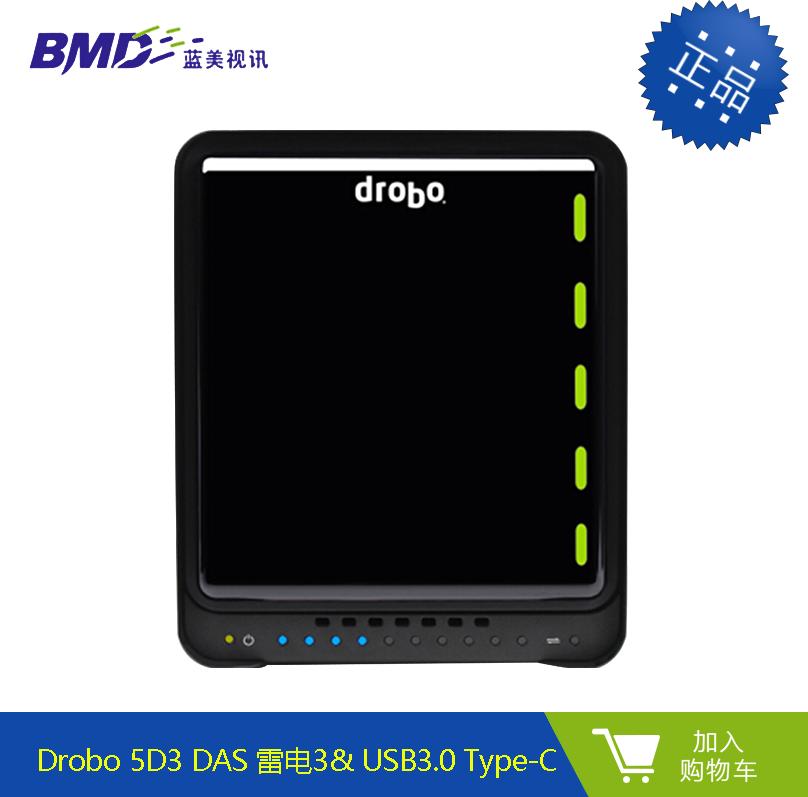 Drobo(德宝) 5D3 DAS  雷电3存储 & USB3.0 Type-C 磁盘阵列 存储盘阵 雷电存储 硬盘柜 数据存储 USB存储
