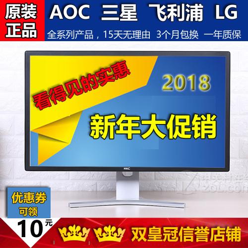 电脑抬头显示器二手19 24 27 32寸 AOC 三星 飞利浦144Hz 2K 曲面