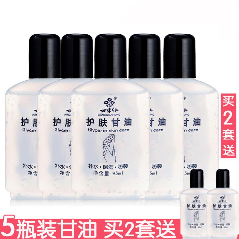 万紫千红护肤甘油95ml*5瓶装 护手霜保湿不油腻防干裂乳液啫喱状