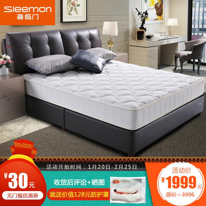 喜临门 床垫1.5m席梦思1.8m弹簧海绵床垫1.2m环保经济型 奥特莱斯5元优惠券