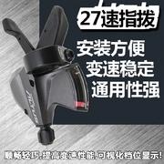 山地车变速器配件指拨套装通用27速24速自行车分体89速调速器永久