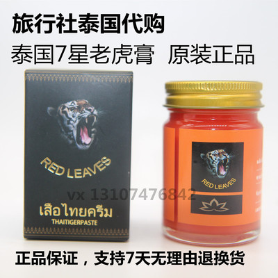 泰国老虎膏red leaves虎骨活络膏老虎膏舒筋活络骨痛腰椎一瓶50g