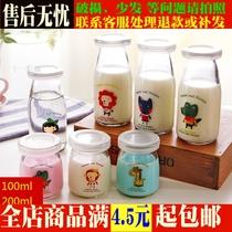 100ml布丁杯包邮200ml布丁杯玻璃瓶酸奶杯带盖耐高温漂流瓶许愿瓶