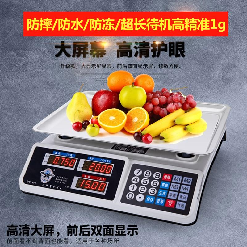 市场称菜电子秤商用台秤 家用厨房计数电子称计价水果秤正品 30kg
