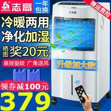 志高空調扇冷暖兩用冷風機驅蚊器家用冷風扇制冷器小空調水冷空調