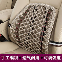 Automotive lumbar car backrest cushion seat lumbar support summer breathable lumbar lumbar pillow office cushion