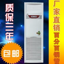 厂家直销水暖水温水冷井水家用5P水空调柜机风机盘管2P挂机 包邮