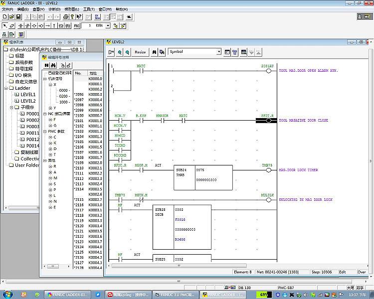 FANUC发那科克PLC解密工具2 可破解所有型号发那科梯形图PMC密码