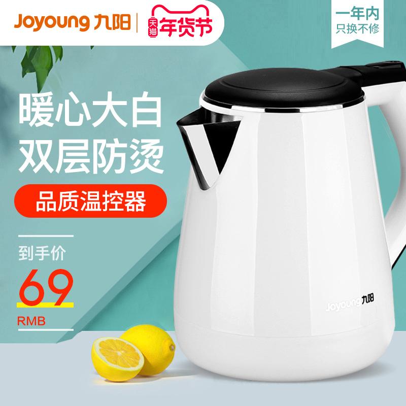 九阳电热烧水壶家用热水壶自动断电304不锈钢大小容量保温开水壶