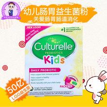 美国进口Culturelle康萃乐益生菌粉婴幼儿童宝宝现货 包邮