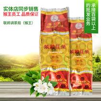 猴王茉莉花茶袋装100克精品浓香耐泡买四袋送一袋2018新茶包邮