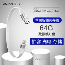 MiLi苹果手机U盘64G数据线优盘iphoneX/ipad扩容存储充电三合一