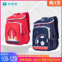 卡拉羊书包小学生男女孩1 5年级儿童双肩包护脊背包CX2766 6118